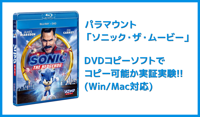 【DVDコピー実証実験:『ソニック・ザ・ムービー』】レンタルDVDをDVDコピーソフトで処理可能か検証|Windows10・Mac対応