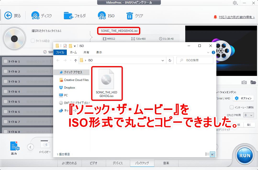 【DVDコピー実証実験:『ソニック・ザ・ムービー』】レンタルDVDをDVDコピーソフトで処理可能か検証|Windows10・Mac対応:DVDコピーの様子