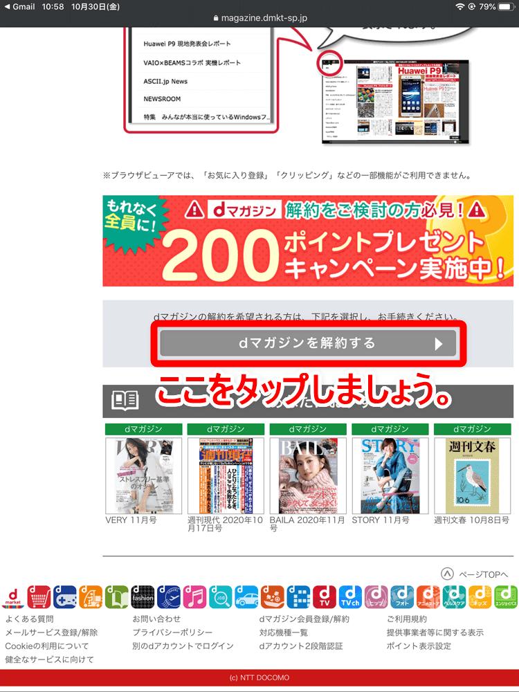 【dマガジンの解約方法】解約できない問題を解消!!雑誌読み放題サービス「dマガジン」の解約手順を解説|無料期間中にスムーズに契約を解除|解約の手順:解約ページにアクセスできたら、ページを下へスクロールさせましょう。 すると「dマガジンを解約する」と書かれたグレーのボタンがあるので、これをクリックして解約手続きに入ります。
