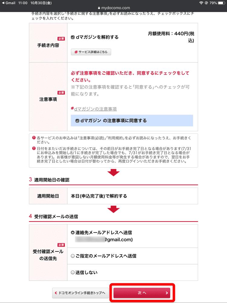 【dマガジンの解約方法】解約できない問題を解消!!雑誌読み放題サービス「dマガジン」の解約手順を解説|無料期間中にスムーズに契約を解除|解約の手順:続いて「3.適用開始日の確認」で解約が適用される日を確認し、「4.受付確認メールの送信」で適宜選択肢をチョイスして「次へ」をタップしましょう。