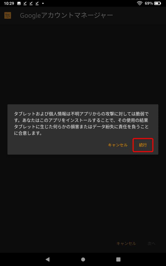 【FireタブレットにGooglePlayを入れてdマガジンを楽しむ】グーグルプレイはFireタブレットにインストール可能!dマガジンをFireタブレットで読む方法|Google Playをインストールする:プログラムをインストールする:「タブレットおよび個人情報は不明アプリからの攻撃に対しては脆弱です。あなたはこのアプリを・・・責任を負うことに合意します。」と表示されたら「続行」をタップします。