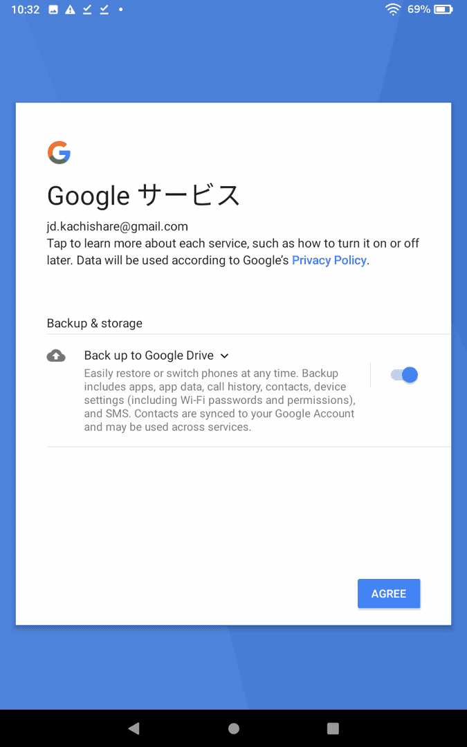 【FireタブレットにGooglePlayを入れてdマガジンを楽しむ】グーグルプレイはFireタブレットにインストール可能!dマガジンをFireタブレットで読む方法|dマガジンをインストールする:続いて表示される内容は基本的にそのままで問題ないので「AGREE」とタップしましょう。
