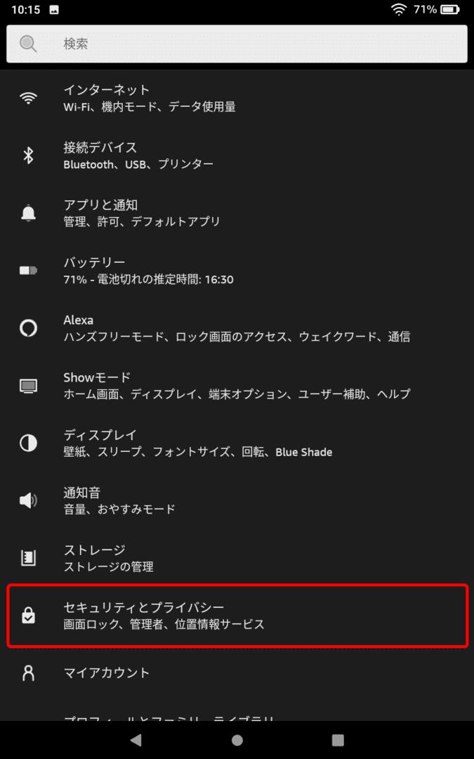 【FireタブレットにGooglePlayを入れてdマガジンを楽しむ】グーグルプレイはFireタブレットにインストール可能!dマガジンをFireタブレットで読む方法|Google Playをインストールする:設定メニューが表示されたら「セキュリティとプライバシー」をタップします。
