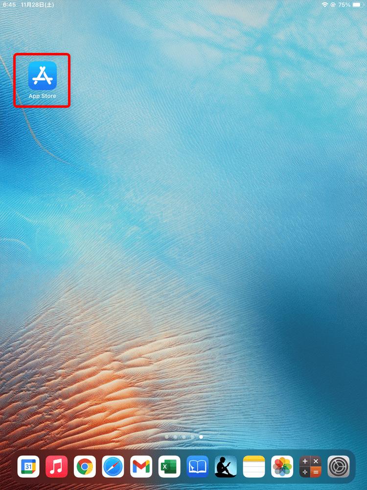 【dマガジンをiPadで読む】アイパッドなら電子雑誌を超快適に読める!高性能タブレットiPadでdマガジンの電子雑誌を読む方法|アプリをインストールする