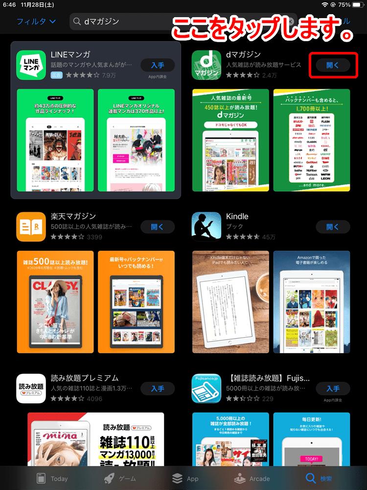 【dマガジンをiPadで読む】アイパッドなら電子雑誌を超快適に読める!高性能タブレットiPadでdマガジンの電子雑誌を読む方法|アプリをインストールする:検索結果一覧に「dマガジン」が表示されたら、「入手」と書かれた部分をタップして、ダウンロード及びインストールが完了するまでしばらく待ちましょう。