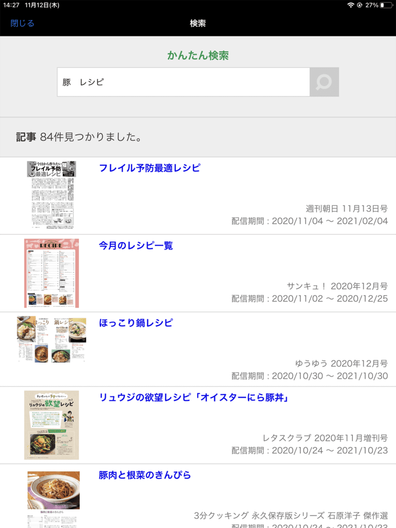 【dマガジンの使い方】雑誌の探し方や雑誌閲覧ビューワの操作方法、各種機能などdマガジン公式アプリの使い方を網羅的に解説|雑誌・記事の探し方:ピンポイントに記事を探す「検索」:するとキーワードに関係する記事が一覧表示されます。 この中から目ぼしい記事を探して、記事タイトルをタップしましょう。
