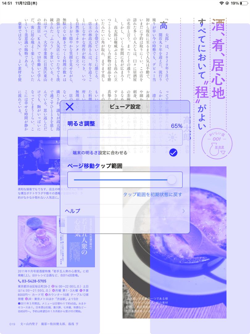 【dマガジンの使い方】雑誌の探し方や雑誌閲覧ビューワの操作方法、各種機能などdマガジン公式アプリの使い方を網羅的に解説|雑誌の読み方(操作方法):ページをめくる:タップの場合:範囲を最大化すると、青く表示されている範囲がタップ有効範囲になります。