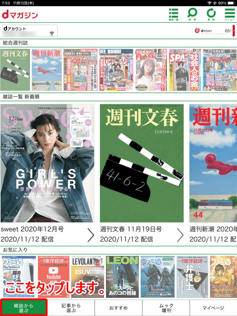 【dマガジンの使い方】雑誌の探し方や雑誌閲覧ビューワの操作方法、各種機能などdマガジン公式アプリの使い方を網羅的に解説|雑誌・記事の探し方:「雑誌から選ぶ」をタップすると、上のようにジャンルごとに分けられた雑誌の表示画像が一覧表示された画面に切り替わります。
