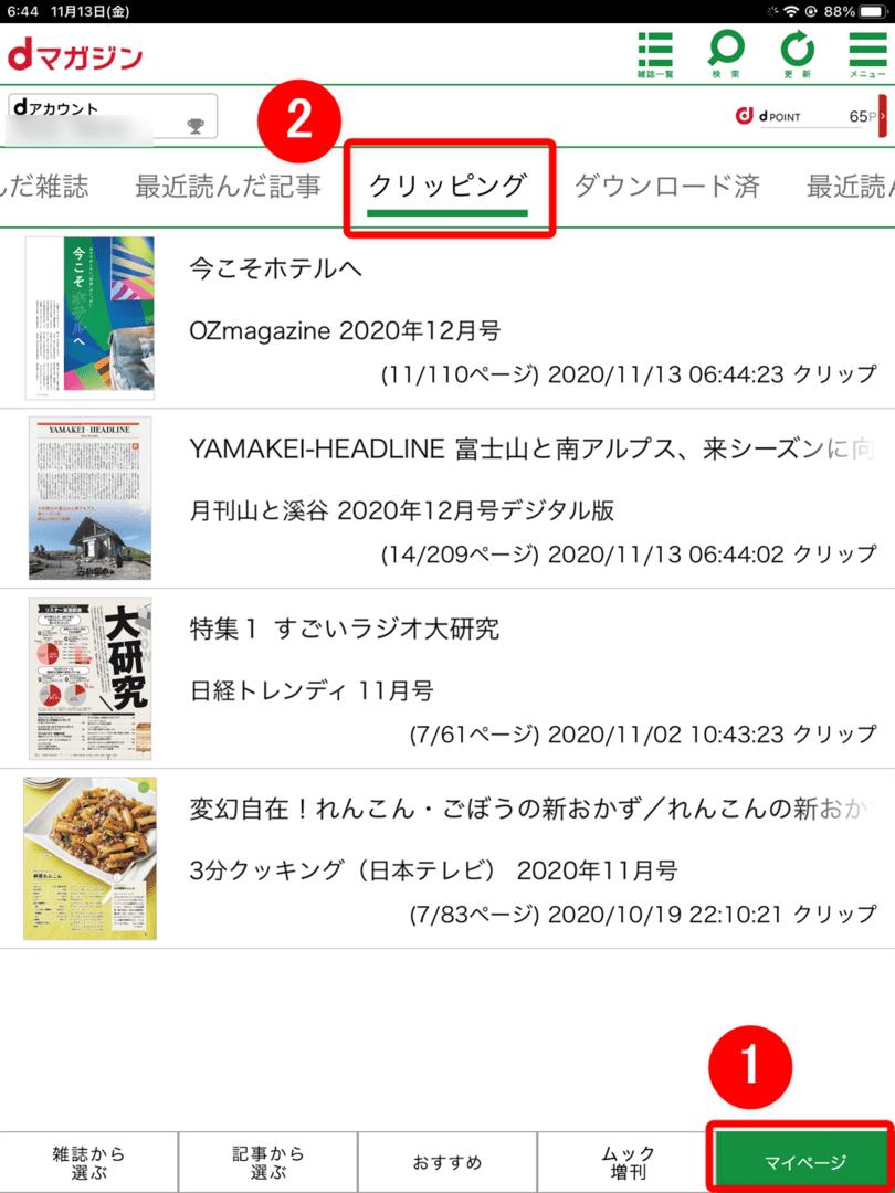 【dマガジンの使い方】雑誌の探し方や雑誌閲覧ビューワの操作方法、各種機能などdマガジン公式アプリの使い方を網羅的に解説|知っておくと便利な機能:「クリッピング」機能:保存したクリッピングの閲覧方法