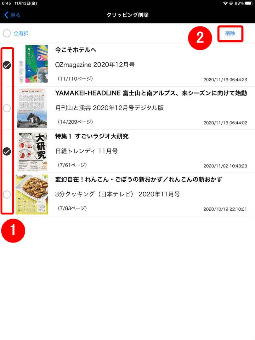 【dマガジンの使い方】雑誌の探し方や雑誌閲覧ビューワの操作方法、各種機能などdマガジン公式アプリの使い方を網羅的に解説|知っておくと便利な機能:「クリッピング」機能:保存したクリッピングの削除方法:これで「クリッピング削除」画面が表示されるので、あとは適宜削除したいクリッピングを選択して、画面右上の「削除」をタップするだけです。