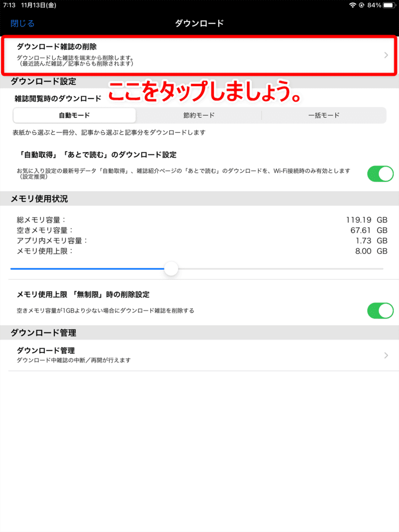 【dマガジンの使い方】雑誌の探し方や雑誌閲覧ビューワの操作方法、各種機能などdマガジン公式アプリの使い方を網羅的に解説|知っておくと便利な機能:「ダウンロード」機能:ダウンロードしたデータの削除方法:先ほどお伝えしたように、「ダウンロード」画面からダウンロードデータの削除は行うことができます。 画面上部にある「ダウンロード雑誌の削除」をタップしましょう。