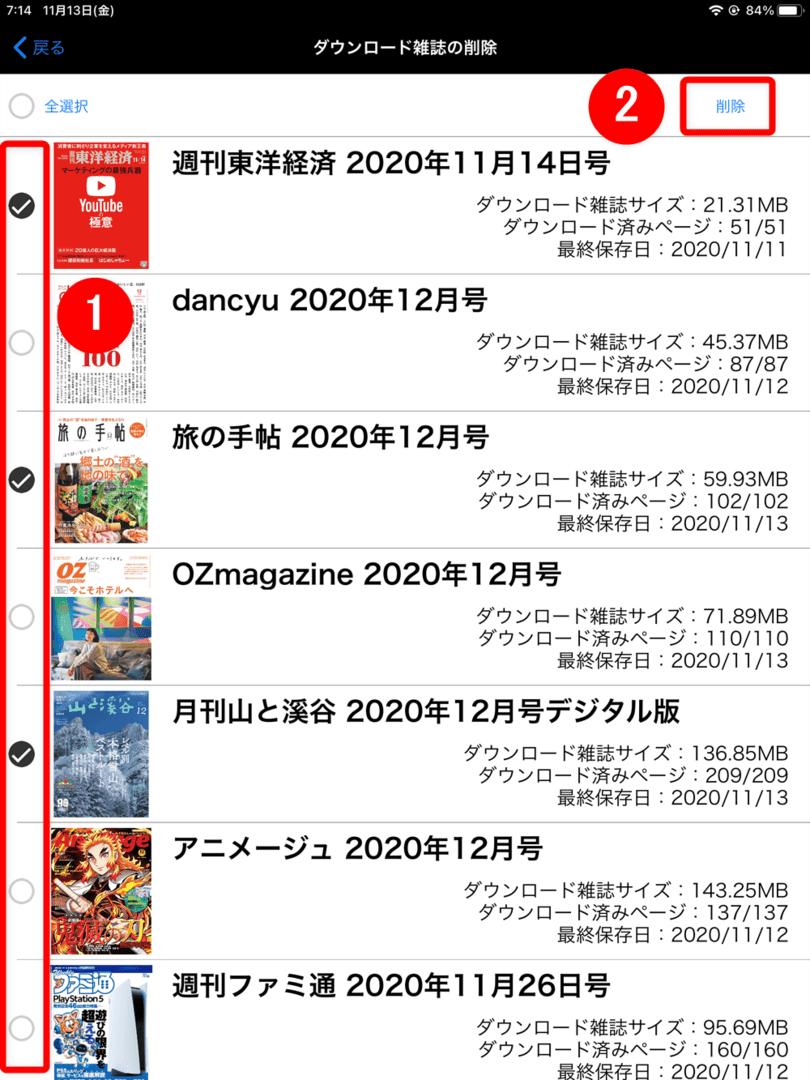 【dマガジンの使い方】雑誌の探し方や雑誌閲覧ビューワの操作方法、各種機能などdマガジン公式アプリの使い方を網羅的に解説|知っておくと便利な機能:「ダウンロード」機能:ダウンロードしたデータの削除方法:ダウンロードした雑誌が一覧表示されるので、適宜削除したいタイトルを選択して「削除」をタップしましょう。 これでダウンロードデータの削除は完了です。
