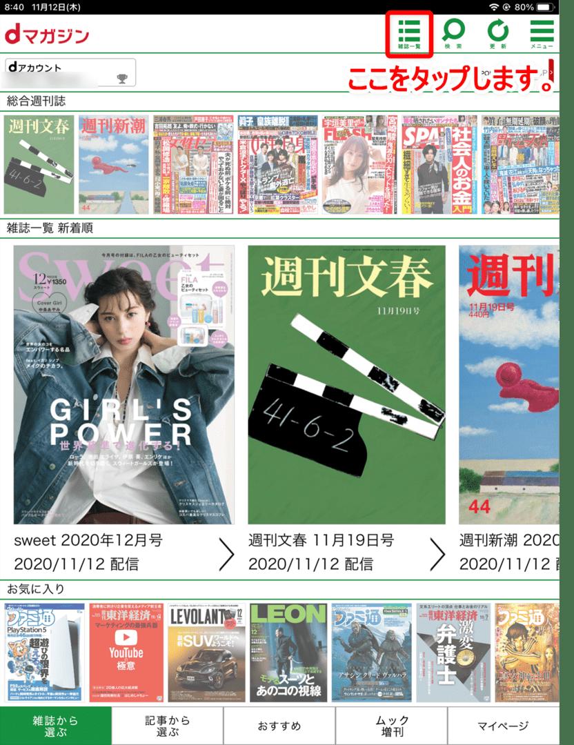 【dマガジンの使い方】雑誌の探し方や雑誌閲覧ビューワの操作方法、各種機能などdマガジン公式アプリの使い方を網羅的に解説|雑誌・記事の探し方:雑誌名で探す「参加雑誌一覧」
