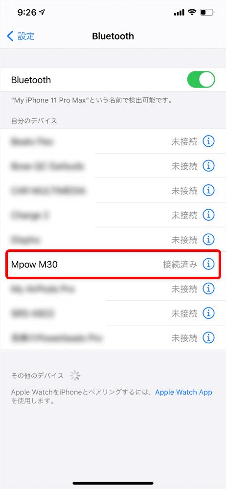 【Mpow M30レビュー】4千円未満の圧倒的コスパ感!!超安定接続・良好な装着安定性・満足な音質・完全防水と必要なスペック揃い踏みの超高コスパTWS|ペアリング方法(接続方法):「connected」とアナウンスが入って、スマホのBluetooth登録デバイス一覧に「Mpow M30」が「接続済み」と表示されていればペアリング完了です。