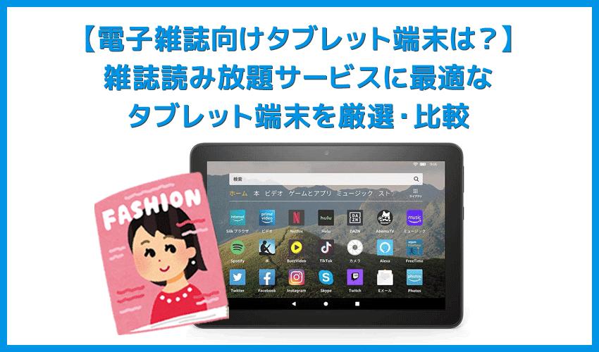 【電子雑誌向けタブレット端末は?】雑誌サブスク利用に必要な性能を備えたタブレット端末まとめ|コスパで選ぶならAmazon Fireタブレットが最強