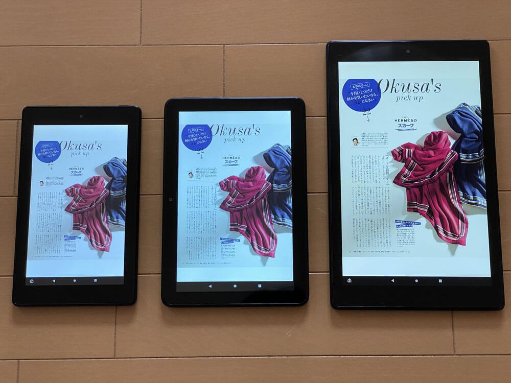 【電子雑誌向けタブレット端末は?】雑誌サブスク利用に必要な性能を備えたタブレット端末まとめ|コスパで選ぶならAmazon Fireタブレットが最強|タブレット端末を厳選比較:電子雑誌向けタブレット比較:ディスプレイのサイズ感