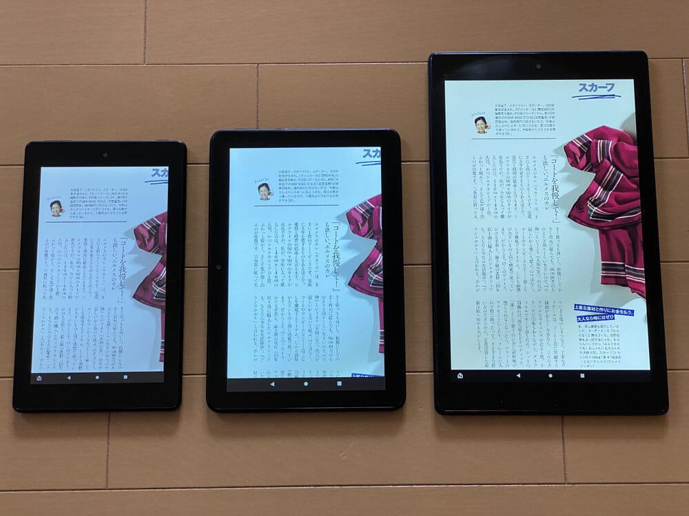 【電子雑誌向けタブレット端末は?】雑誌サブスク利用に必要な性能を備えたタブレット端末まとめ|コスパで選ぶならAmazon Fireタブレットが最強|タブレット端末を厳選比較:電子雑誌向けタブレット比較:ディスプレイのサイズ感:今度はダブルタップで拡大表示(雑誌と同じサイズに拡大)した状態を比べてみました。 ここでもやはり最大の画面を持つ「Fire HD 10」の存在感が際立ちますね。