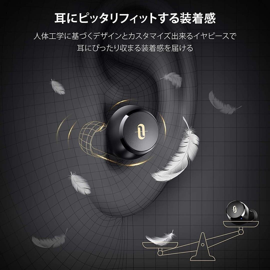 【TaoTronics SoundLberty 97レビュー】2020最高コスパ!?三千円台で非の打ち所がない性能を実現させた超高コスパ完全ワイヤレスイヤホン|優れているポイント:人間工学に基づく快適なフィット感