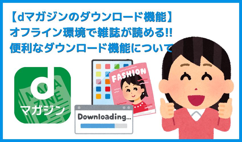 【dマガジンのダウンロード機能】dマガジン公式アプリで雑誌をオフライン閲覧!スマホ・タブレットに雑誌データをダウンロードして通信せずに読む方法