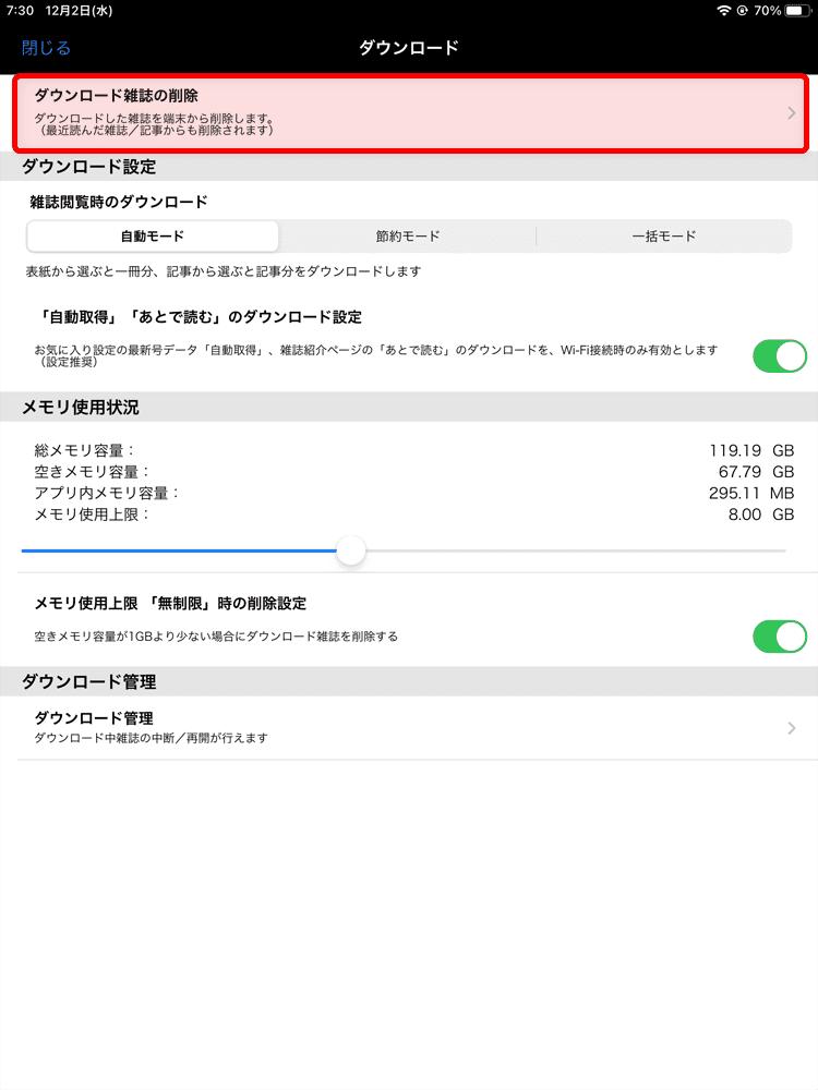 【dマガジンのダウンロード機能】dマガジン公式アプリで雑誌をオフライン閲覧!スマホ・タブレットに雑誌データをダウンロードして通信せずに読む方法|ダウンロード機能の設定方法:ダウンロードした雑誌データを削除する