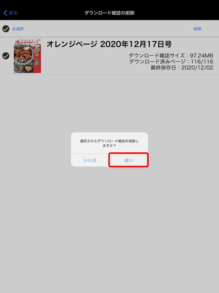 【dマガジンのダウンロード機能】dマガジン公式アプリで雑誌をオフライン閲覧!スマホ・タブレットに雑誌データをダウンロードして通信せずに読む方法|ダウンロード機能の設定方法:ダウンロードした雑誌データを削除する:「選択されたダウンロード雑誌を削除しますか?」と聞かれるので「はい」をタップします。
