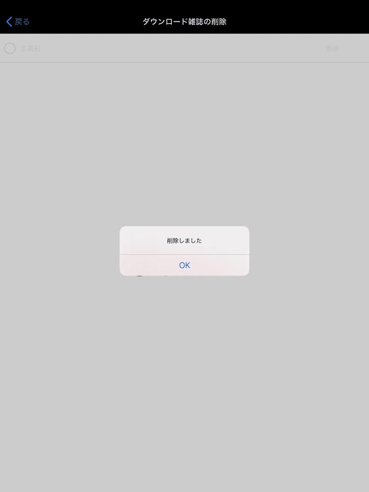 【dマガジンのダウンロード機能】dマガジン公式アプリで雑誌をオフライン閲覧!スマホ・タブレットに雑誌データをダウンロードして通信せずに読む方法|ダウンロード機能の設定方法:ダウンロードした雑誌データを削除する:「削除しました」と表示されたら、ダウンロード雑誌のデータ削除は完了です。