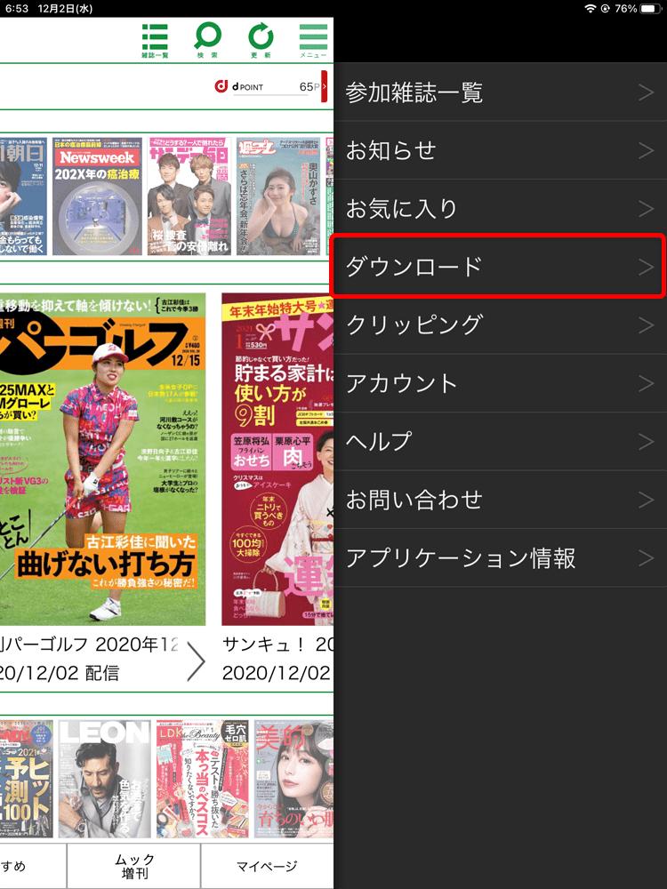 【dマガジンのダウンロード機能】dマガジン公式アプリで雑誌をオフライン閲覧!スマホ・タブレットに雑誌データをダウンロードして通信せずに読む方法|ダウンロード機能の設定方法