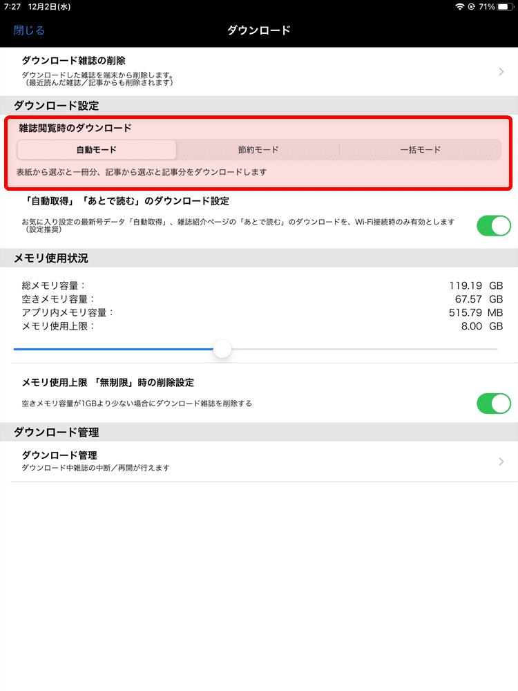 【dマガジンのダウンロード機能】dマガジン公式アプリで雑誌をオフライン閲覧!スマホ・タブレットに雑誌データをダウンロードして通信せずに読む方法|ダウンロード機能の設定方法:雑誌閲覧時のダウンロード