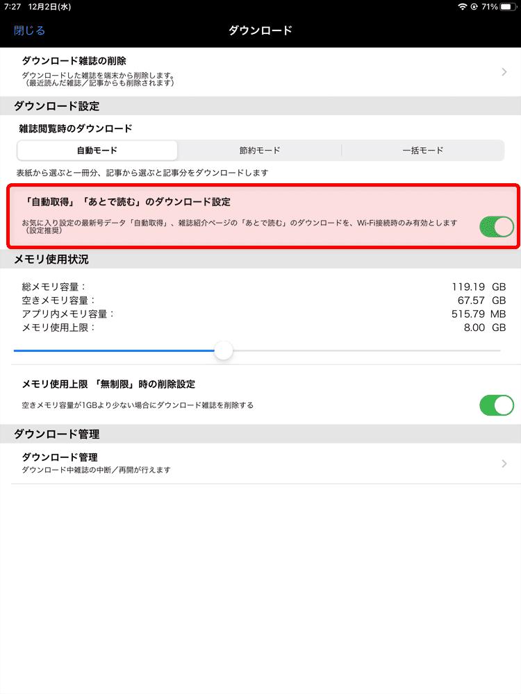 【dマガジンのダウンロード機能】dマガジン公式アプリで雑誌をオフライン閲覧!スマホ・タブレットに雑誌データをダウンロードして通信せずに読む方法|ダウンロード機能の設定方法:「自動取得」「あとで読む」のダウンロード設定