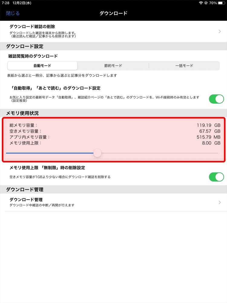 【dマガジンのダウンロード機能】dマガジン公式アプリで雑誌をオフライン閲覧!スマホ・タブレットに雑誌データをダウンロードして通信せずに読む方法|ダウンロード機能の設定方法:ストレージ使用に関する設定