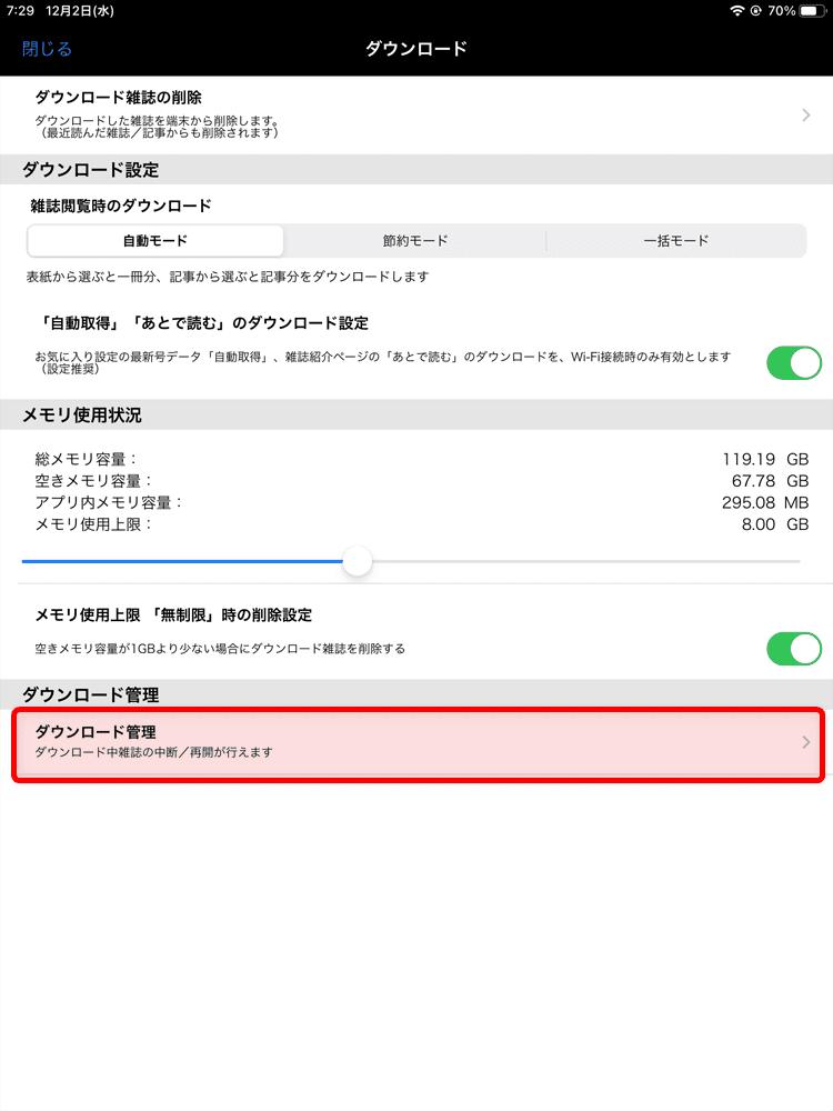 【dマガジンのダウンロード機能】dマガジン公式アプリで雑誌をオフライン閲覧!スマホ・タブレットに雑誌データをダウンロードして通信せずに読む方法|ダウンロード機能の設定方法:ダウンロード管理について
