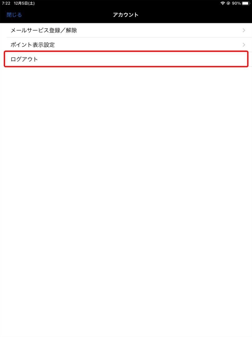 【dマガジンを複数端末で利用する】最大6台のデバイスで同時利用できる!dマガジンのマルチデバイス機能で複数の端末を利用する方法|利用端末の登録を解除する:「アカウント」画面が表示されたら「ログアウト」をタップしましょう。 「ログアウトしますか?」と問われるので「はい」を選択して、ログアウト完了です。
