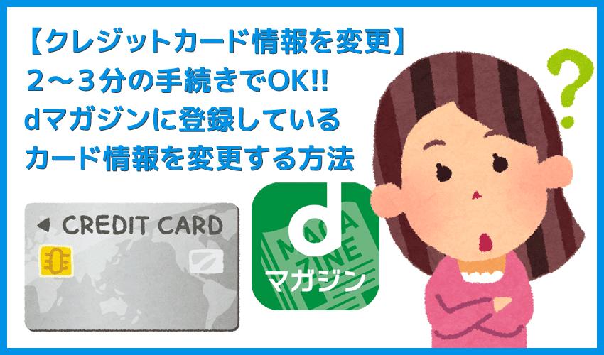 【dマガジン登録のクレジットカード変更方法】現在使用中のカード情報をサクッと更新!dマガジンに登録しているクレジットカード情報を変更する方法