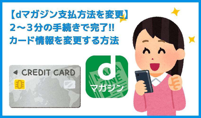 【dマガジンの支払い方法を変更する】登録中のカード情報を変更するのは簡単!dマガジンの支払い方法を変更する流れを解説