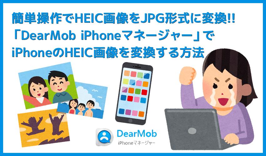 【HEICをJPGに変換する方法】iPhoneのHEIC形式の画像をJPG形式に一発変換!フリーソフト「DearMob iPhoneマネージャー」でJPEGにコンバートする方法