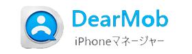 【HEICをJPGに変換する方法】iPhoneのHEIC形式の画像をJPG形式に一発変換!フリーソフト「DearMob iPhoneマネージャー」でJPEGにコンバートする方法|フリーソフトで変換する:「DearMob iPhoneマネージャー」とは?