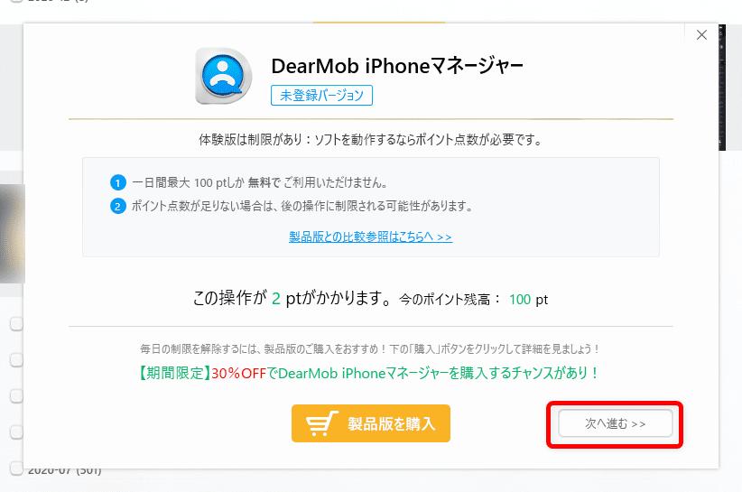 【HEICをJPGに変換する方法】iPhoneのHEIC形式の画像をJPG形式に一発変換!フリーソフト「DearMob iPhoneマネージャー」でJPEGにコンバートする方法|フリーソフトで変換する:変換方法:無料版の場合、ソフトの動作はポイント制で行う仕様になっているので、指定した動作に必要なポイント数と現在のポイント残高が表示されます。