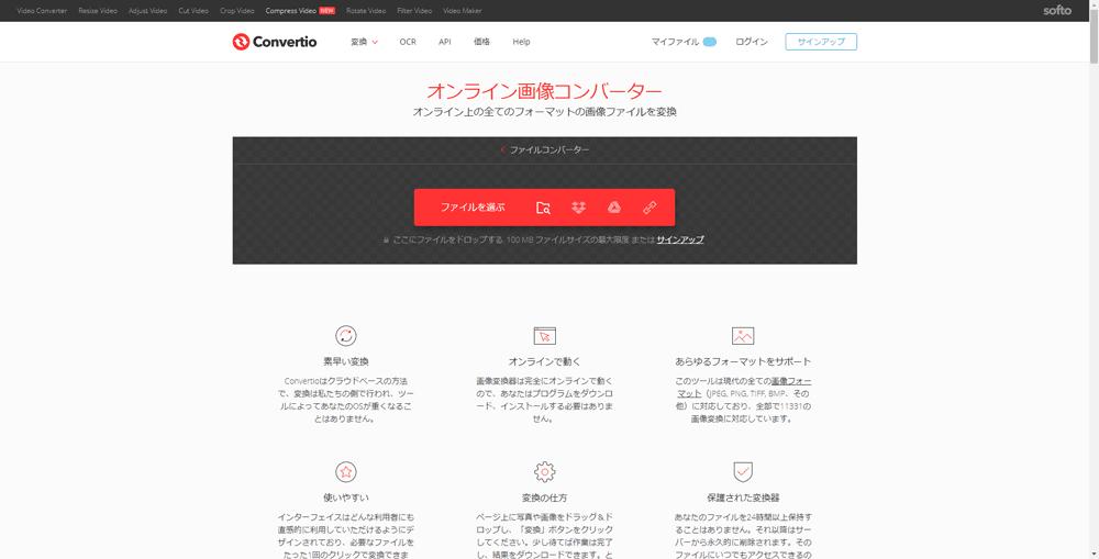 【HEICをJPGに変換する方法】iPhoneのHEIC形式の画像をJPG形式に一発変換!フリーソフト「DearMob iPhoneマネージャー」でJPEGにコンバートする方法|オンラインサービスで変換する:「オンライン画像コンバーター」と書かれたページにアクセスできればOKです。