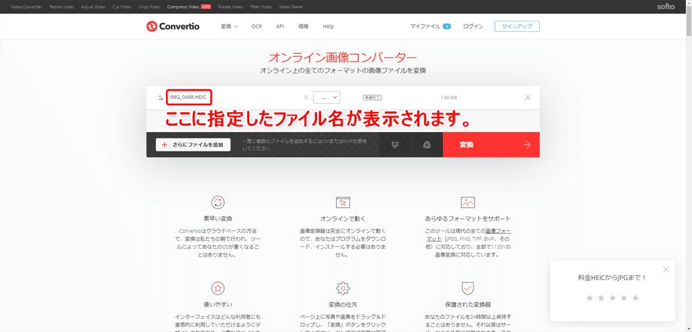 【HEICをJPGに変換する方法】iPhoneのHEIC形式の画像をJPG形式に一発変換!フリーソフト「DearMob iPhoneマネージャー」でJPEGにコンバートする方法|オンラインサービスで変換する:「オンライン画像コンバーター」ページにHEIC画像のファイル名が表示されていたらOK。