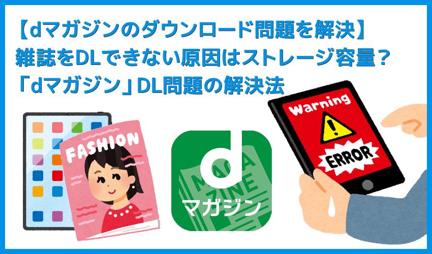 【dマガジンの雑誌をダウンロードできない場合の対処法】最大の原因はデバイスの容量不足!dマガジンの雑誌をダウンロードできないときの解決法