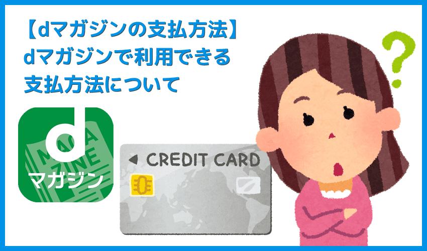 【dマガジン支払い方法について】dマガジンで使える支払い方法は?デビットカード利用の可否やクレジットカード変更方法など包括的に解説