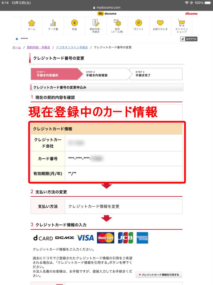【dマガジン支払い方法について】dマガジンで使える支払い方法は?デビットカード利用の可否やクレジットカード変更方法など包括的に解説|支払方法の確認・変更方法:「クレジットカード番号の変更」ページが表示されると、現在登録中のクレジットカード情報を確認できます。 クレジットカード情報を変更する場合は、このページを下へスクロールしましょう。