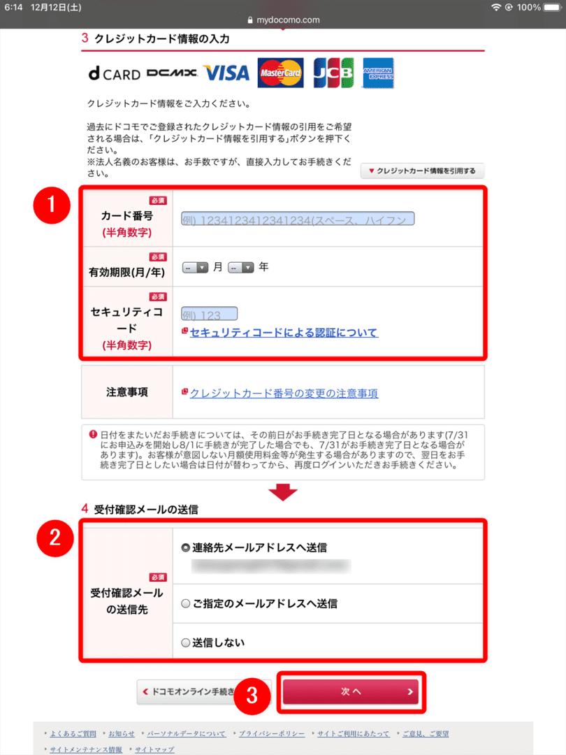 【dマガジン支払い方法について】dマガジンで使える支払い方法は?デビットカード利用の可否やクレジットカード変更方法など包括的に解説|支払方法の確認・変更方法:「3.クレジットカード情報の入力」という項目に新たに登録するカード情報を入力して、受付確認メールの送信先について指定したら「次へ」をタップします。