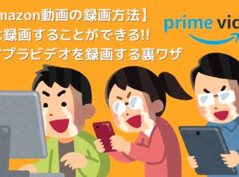 【アマゾンプライムビデオを録画する】Amazonプライムビデオ動画は録画できる!!アマゾンプライムビデオを録画する裏ワザ|スマホで視聴する方法も解説