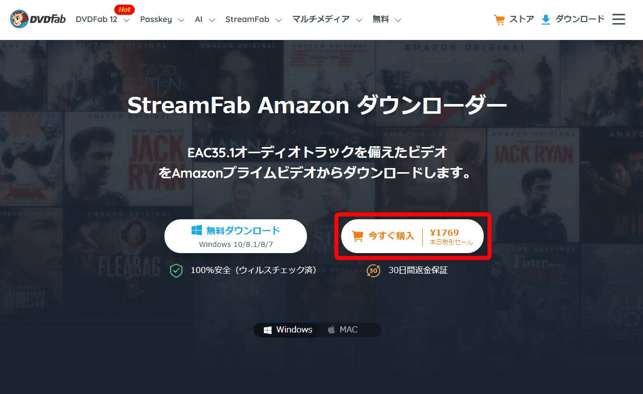 【決定版・アマゾンプライムビデオ録画方法】複数動画を一括録画!Amazonプライムビデオを画面録画してダウンロード保存する方法|DL非対応動画も録画可能!|録画方法