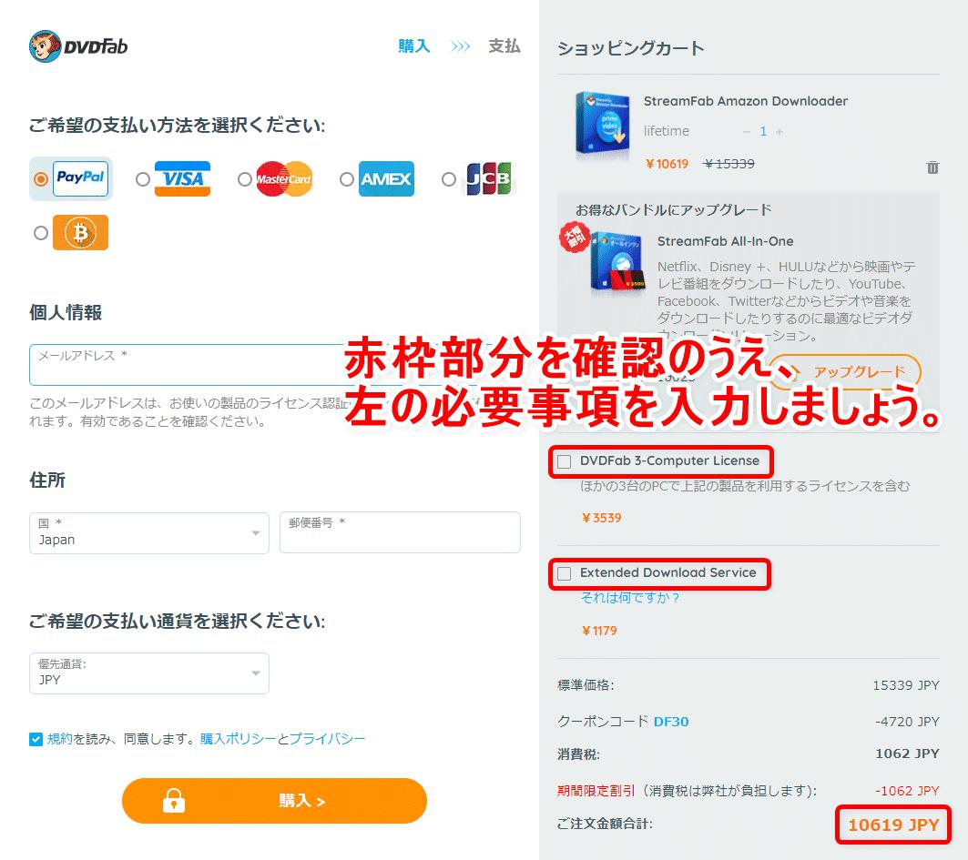 【決定版・アマゾンプライムビデオ録画方法】複数動画を一括録画!Amazonプライムビデオを画面録画してダウンロード保存する方法|DL非対応動画も録画可能!|録画方法:上の画像のようにチェックが外れ、注文金額の合計が「StreamFab Amazonダウンローダー」だけの価格になっていればOKです。