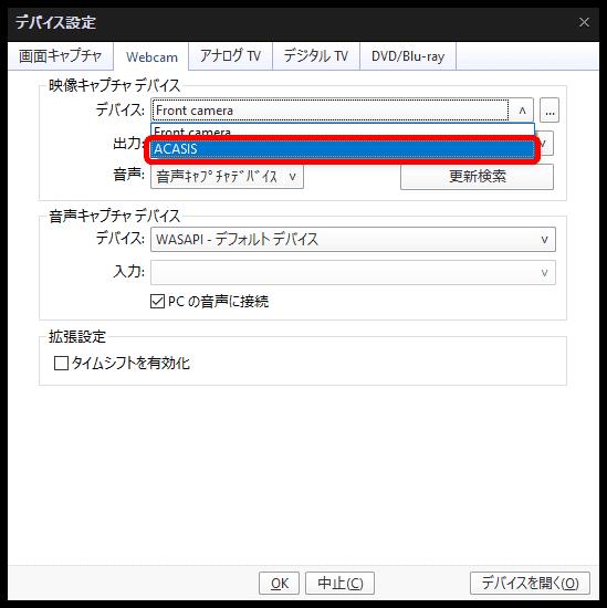 【動画配信サービスのレンタル作品を録画する】アナと雪の女王2で実践!動画配信サービスのレンタル作品を録画する方法|PC・スマホ・タブレットで観れる!|U-NEXT動画の録画方法:「Webcam」タブ内の「映像キャプチャデバイス」欄にある「デバイス」を「ACASIS」に指定したら、「OK」をクリックしましょう。