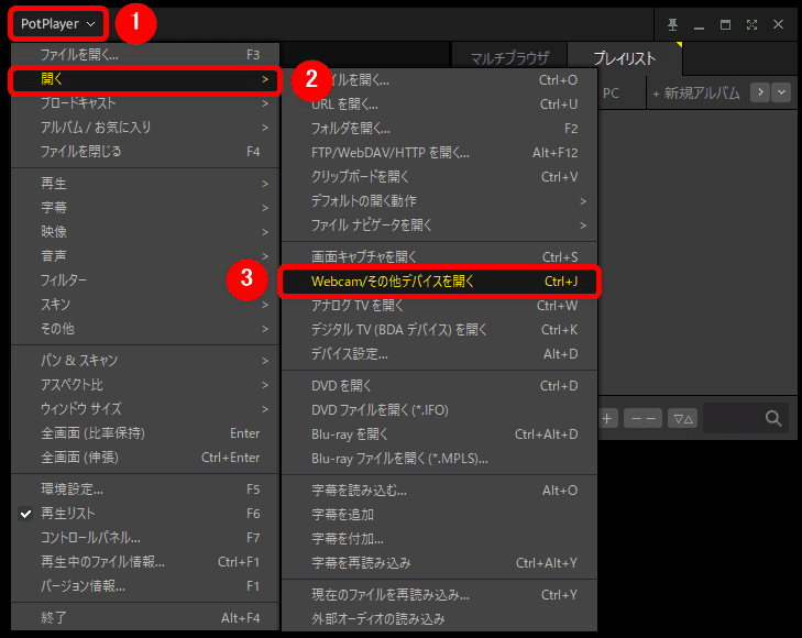 【動画配信サービスのレンタル作品を録画する】アナと雪の女王2で実践!動画配信サービスのレンタル作品を録画する方法|PC・スマホ・タブレットで観れる!|U-NEXT動画の録画方法:設定を終えたら今度はFire TV Stickから流れている映像をPotPlayerに表示させましょう。 画面左上「PotPlayer」をクリックしてメニューを開き、「開く」から「Webcam/その他デバイスを開く」をクリックしましょう。