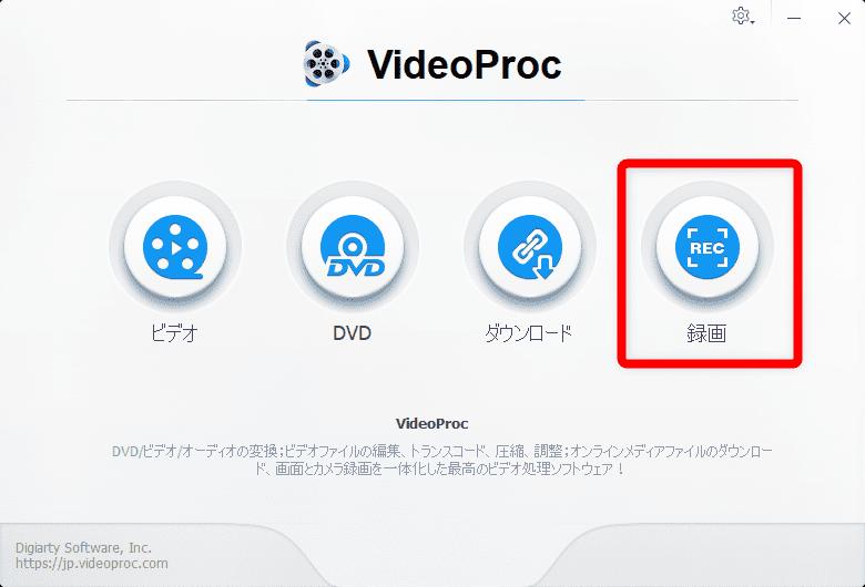 【動画配信サービスのレンタル作品を録画する】アナと雪の女王2で実践!動画配信サービスのレンタル作品を録画する方法|PC・スマホ・タブレットで観れる!|U-NEXT動画の録画方法:VideoProcで動画を録画する