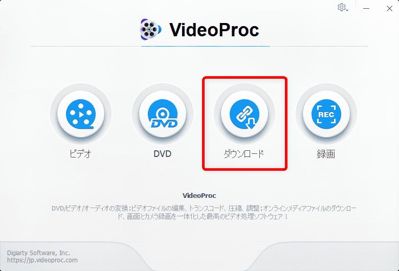 【m3u8形式のYouTubeライブ配信を録画する】コピペするだけで録画できる!m3u8形式のYouTubeライブ配信動画を録画・保存してmp4形式に変換する方法|録画方法:次はフリーソフト「VideoProc」を立ち上げて、トップ画面の「ダウンロード」をクリックしましょう。